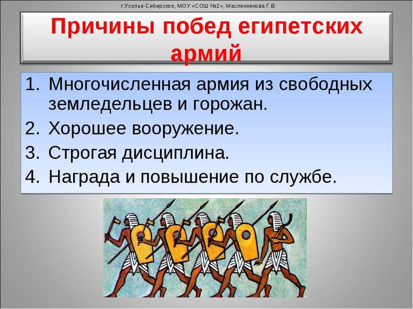 Многочисленная армия из свободных земледельцев и горожан. Хорошее вооружение....