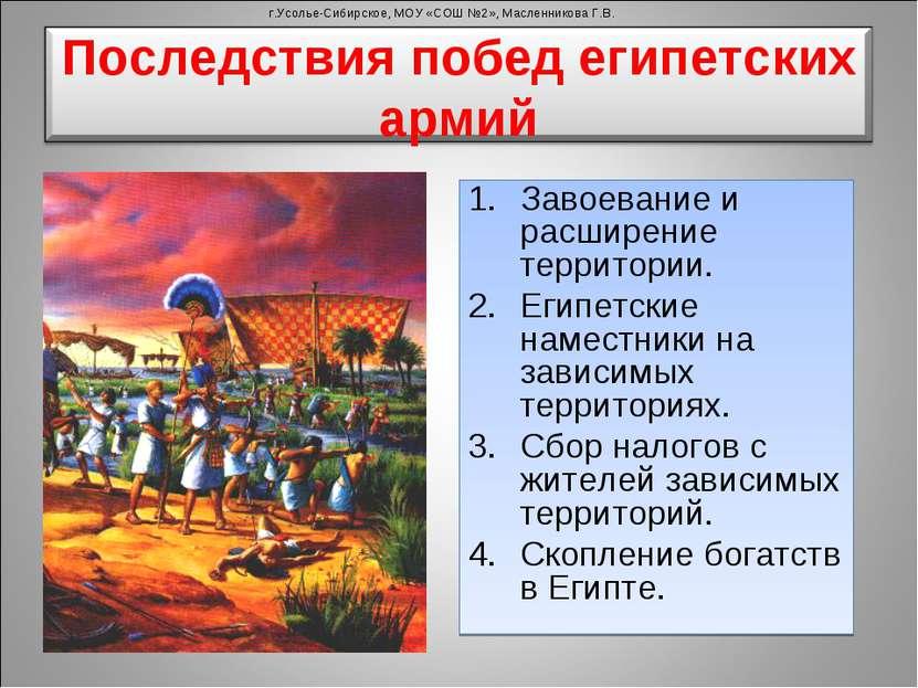 Завоевание и расширение территории. Египетские наместники на зависимых террит...