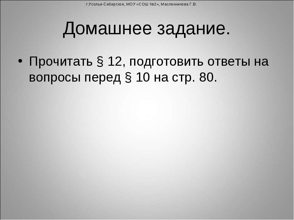Домашнее задание. Прочитать § 12, подготовить ответы на вопросы перед § 10 на...