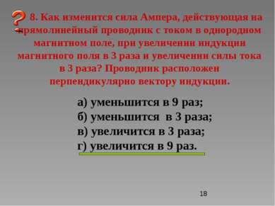 8. Как изменится сила Ампера, действующая на прямолинейный проводник с током ...