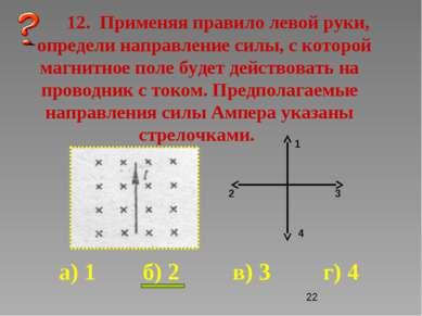 12. Применяя правило левой руки, определи направление силы, с которой магнитн...