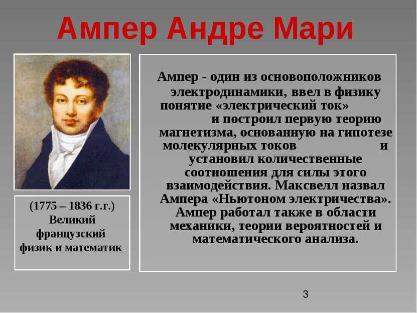 Ампер Андре Мари Ампер - один из основоположников электродинамики, ввел в физ...