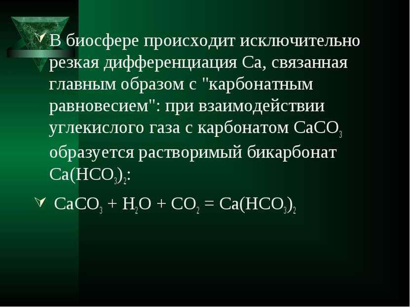 В биосфере происходит исключительно резкая дифференциация Ca, связанная главн...