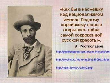 http://gobelenparad.com/article_info.php/articles_id/6 http://bryullov.ru/?it...