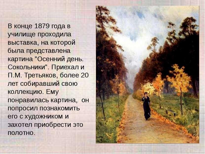 В конце 1879 года в училище проходила выставка, на которой была представлена ...