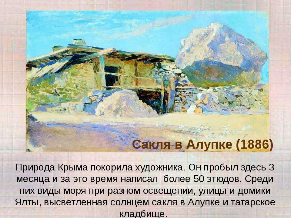 Природа Крыма покорила художника. Он пробыл здесь 3 месяца и за это время нап...