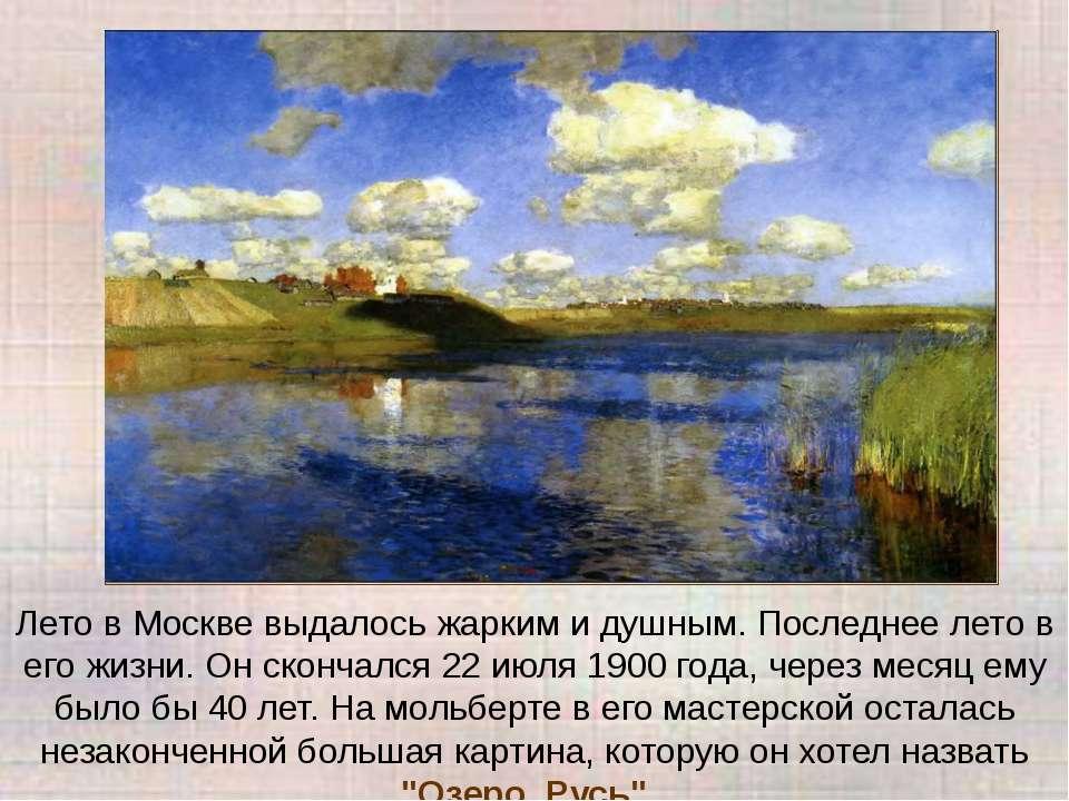 Лето в Москве выдалось жарким и душным. Последнее лето в его жизни. Он сконча...