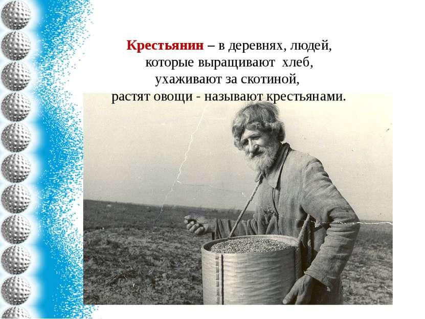 Крестьянин – в деревнях, людей, которые выращивают хлеб, ухаживают за скотино...