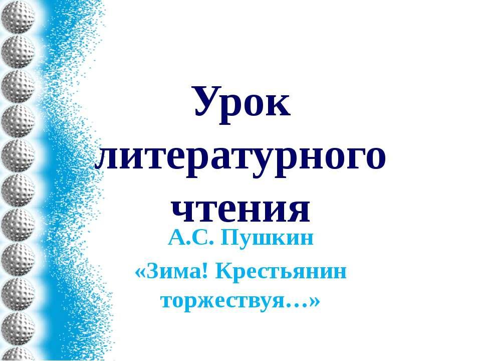 Урок литературного чтения А.С. Пушкин «Зима! Крестьянин торжествуя…»