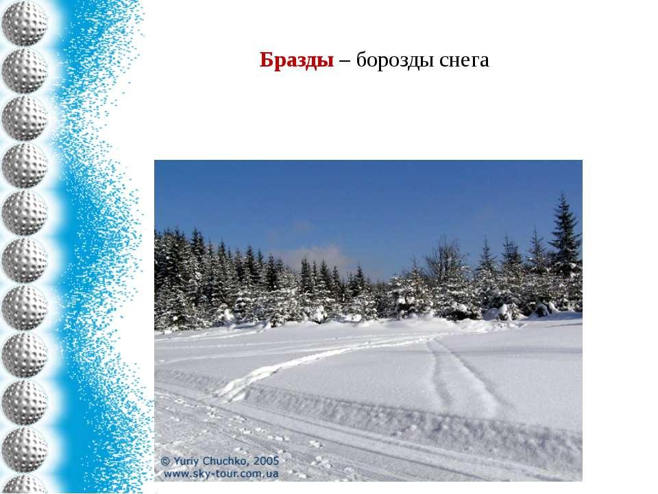 Бразды – борозды снега