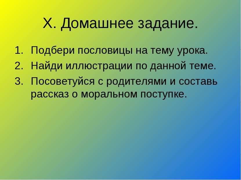 X. Домашнее задание. Подбери пословицы на тему урока. Найди иллюстрации по да...