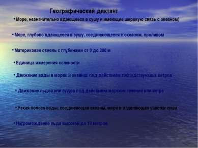 Море, незначительно вдающееся в сушу и имеющие широкую связь с океаном) Море,...