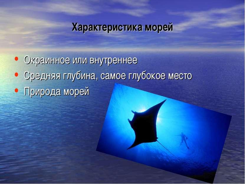 Характеристика морей Окраинное или внутреннее Средняя глубина, самое глубокое...