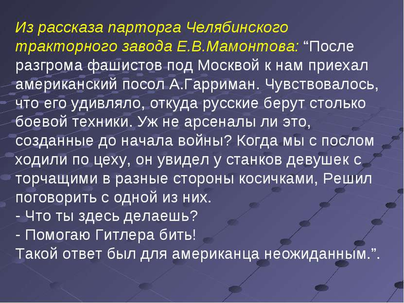 """Из рассказа парторга Челябинского тракторного завода Е.В.Мамонтова: """"После ра..."""