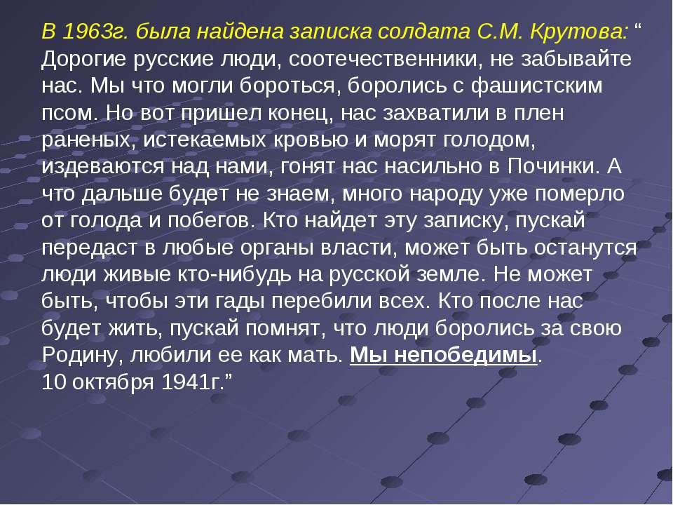 """В 1963г. была найдена записка солдата С.М. Крутова: """" Дорогие русские люди, с..."""