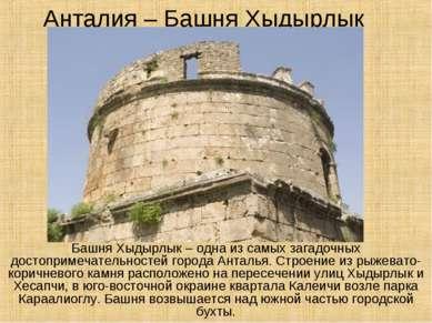 Анталия – Башня Хыдырлык Башня Хыдырлык – одна из самых загадочных достоприме...