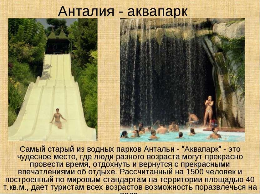 "Анталия - аквапарк Самый старый из водных парков Антальи - ""Аквапарк"" - это ч..."