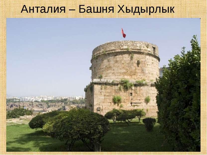 Анталия – Башня Хыдырлык