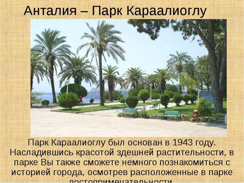 Анталия – Парк Караалиоглу Парк Караалиоглу был основан в 1943 году. Насладив...