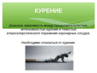 Доказана зависимость между продолжительностью, интенсивностью курения и тяжес...