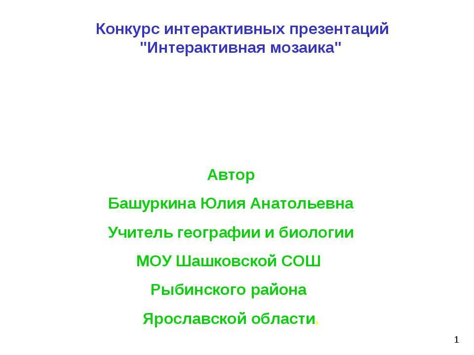 * Автор Башуркина Юлия Анатольевна Учитель географии и биологии МОУ Шашковско...