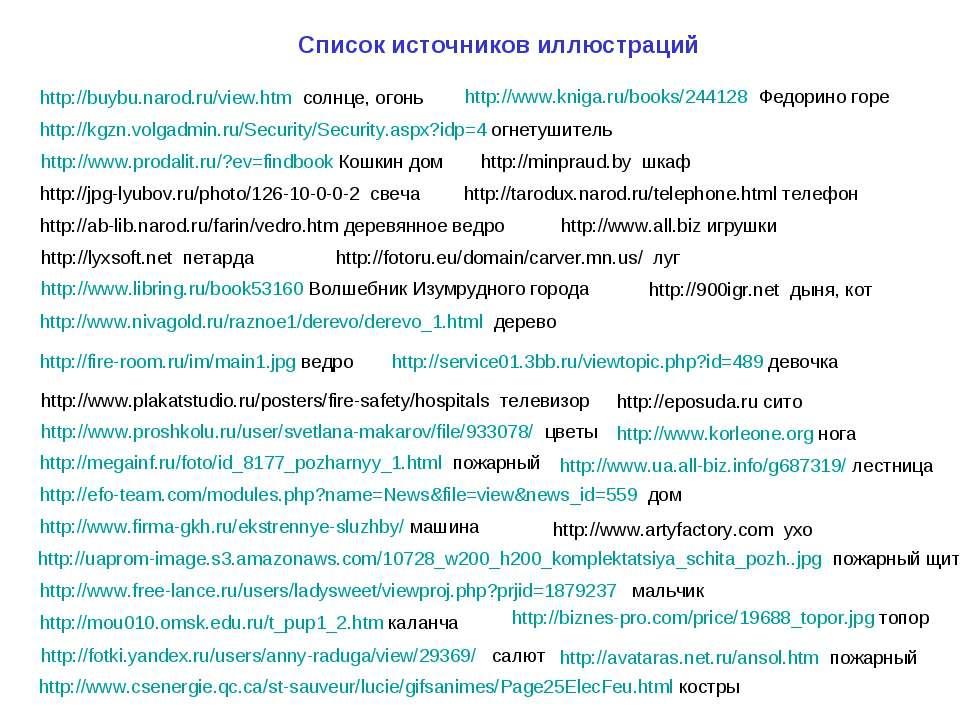 http://megainf.ru/foto/id_8177_pozharnyy_1.html пожарный http://www.free-lanc...