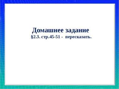 Домашнее задание §2.3. стр.45-51 - пересказать.