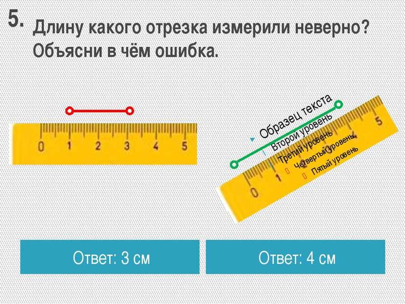 Длину какого отрезка измерили неверно? Объясни в чём ошибка. Ответ: 3 см Отве...