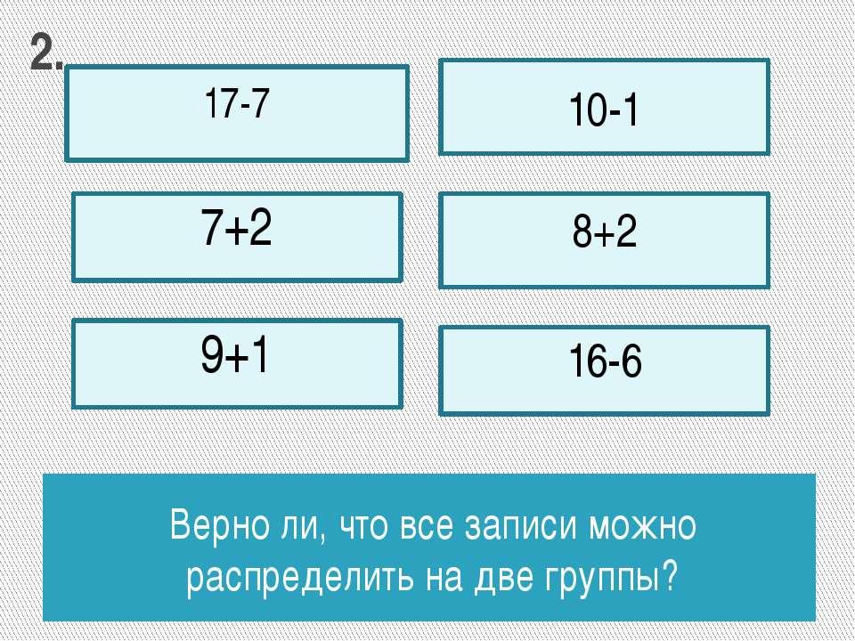 Верно ли, что все записи можно распределить на две группы? 17-7 7+2 10-1 8+2 ...