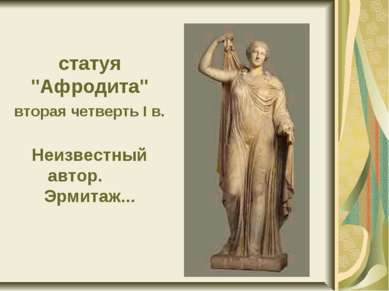 """статуя """"Афродита"""" вторая четверть I в. Неизвестный автор. Эрмитаж..."""