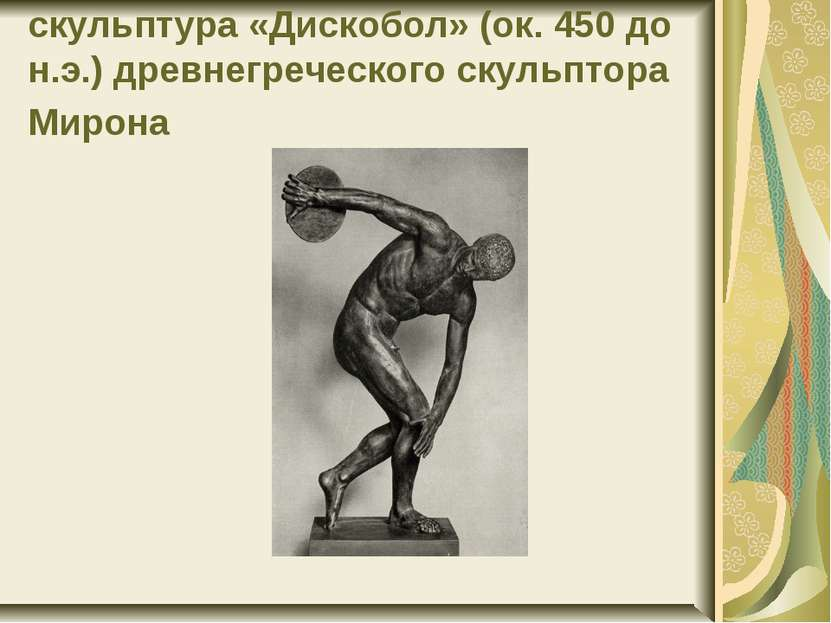 скульптура «Дискобол» (ок. 450 до н.э.) древнегреческого скульптора Мирона