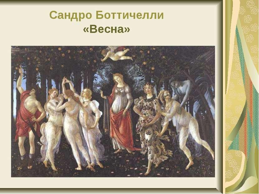 Сандро Боттичелли «Веснa»