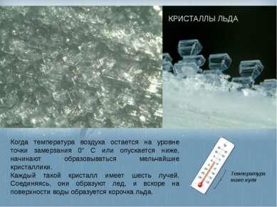 Когда температура воздуха остается на уровне точки замерзания 0° С или опуска...