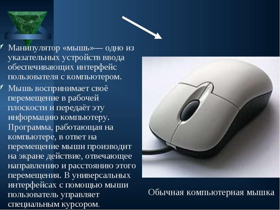 Манипулятор «мышь»— одно из указательных устройств ввода обеспечивающих интер...