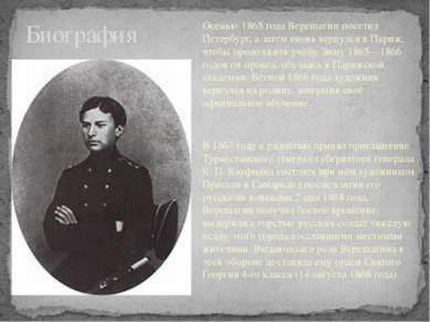 Биография Осенью 1865 года Верещагин посетил Петербург, а затем вновь вернулс...