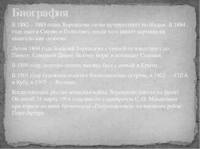 В 1882—1883 годах Верещагин снова путешествует по Индии. В 1884 году едет в С...