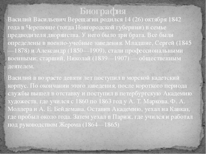 Василий Васильевич Верещагин родился 14 (26) октября 1842 года в Череповце (т...