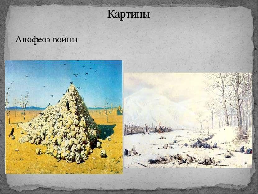 Картины Апофеоз войны Скобелев под Шипкой