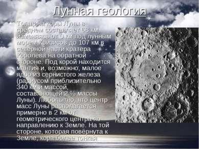 Лунная геология Толщина коры Луны в среднем составляет 68 км, изменяясь от 0 ...