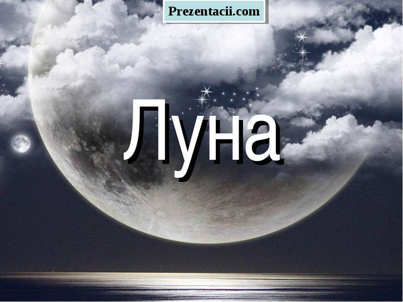 Луна Prezentacii.com