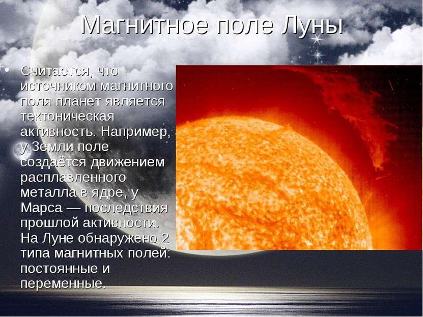 Магнитное поле Луны Считается, что источником магнитного поля планет является...