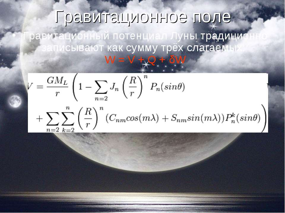 Гравитационное поле Гравитационный потенциал Луны традиционно записывают как ...
