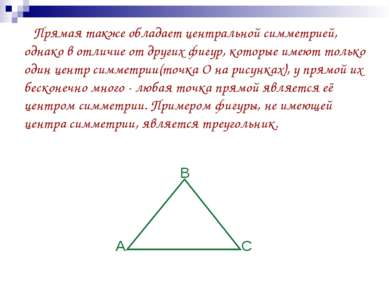 Прямая также обладает центральной симметрией, однако в отличие от других фигу...