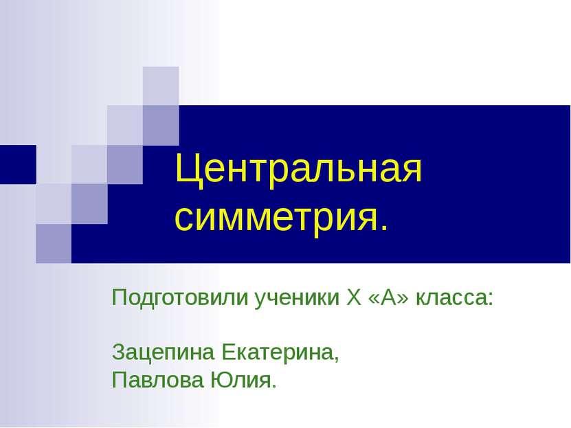 Подготовили ученики X «А» класса: Зацепина Екатерина, Павлова Юлия. Центральн...
