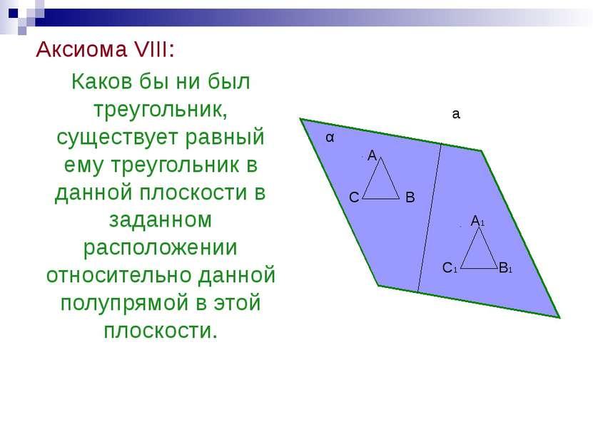 Аксиома VIII: Каков бы ни был треугольник, существует равный ему треугольник ...
