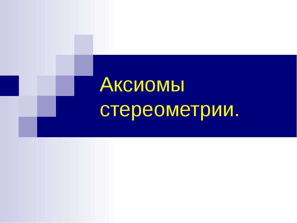 Аксиомы стереометрии.