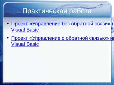 Практическая работа Проект «Управление без обратной связи» на языке Visual Ba...