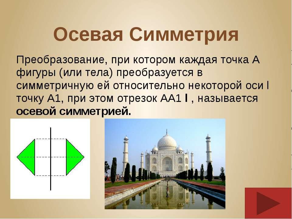 Осевая Симметрия Преобразование, при котором каждая точка А фигуры (или тела)...