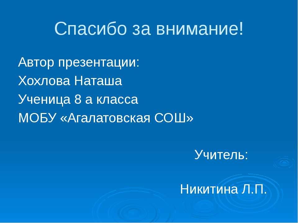 Спасибо за внимание! Автор презентации: Хохлова Наташа Ученица 8 а класса МОБ...