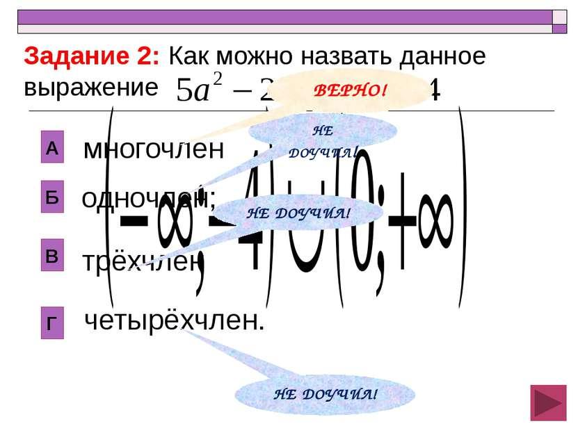 одночлен; А Б В Г многочлен трёхчлен четырёхчлен. Задание 2: Как можно назват...